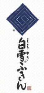 株式会社白雪ふきん