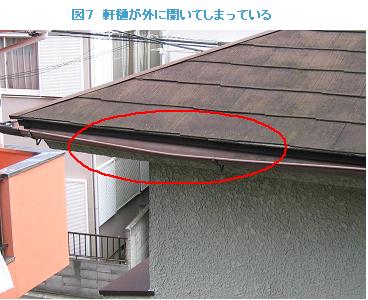 【雪害・雪災】火災保険金を利用した5つの修理事例